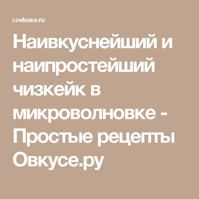 Наивкуснейший и наипростейший чизкейк в микроволновке - Простые рецепты Овкусе.ру