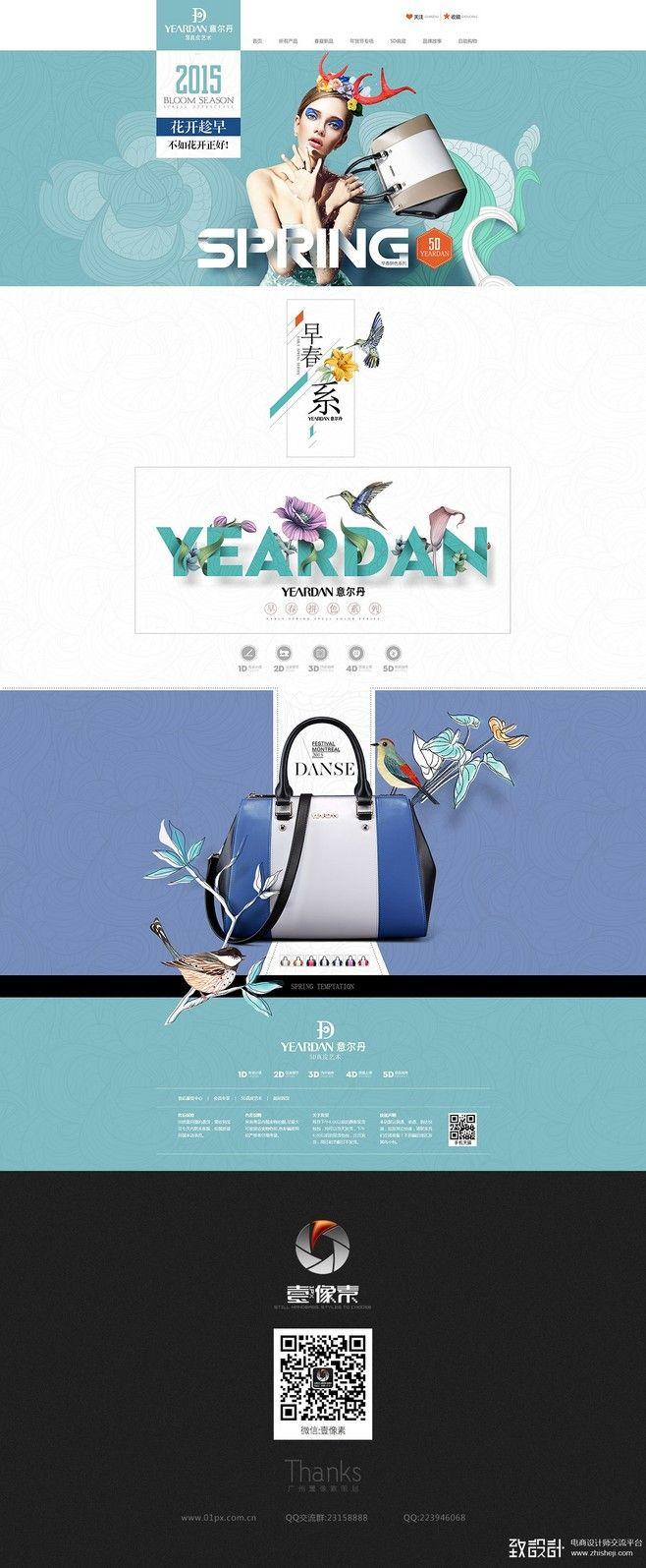 2015-3-30意尔丹专题页面【壹像素...
