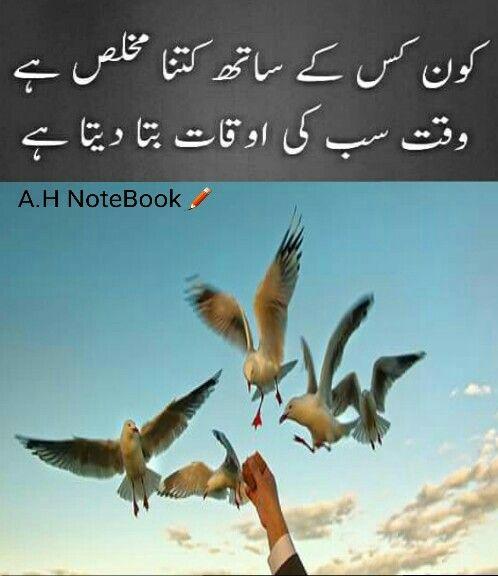 Waqt waqhii hii Oqaat bata deytaa Hai ___ A.H