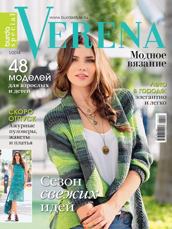 Журналы Verena, «Сабрина», «Маленькая Diana», «Burda. Вязание» со схемами