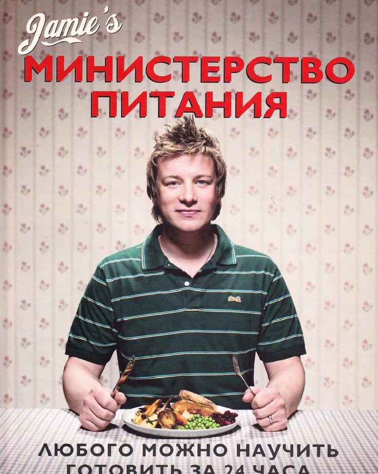 (lq) оливер дж министерство питания любого можно научить готовить за 24 часа 2011