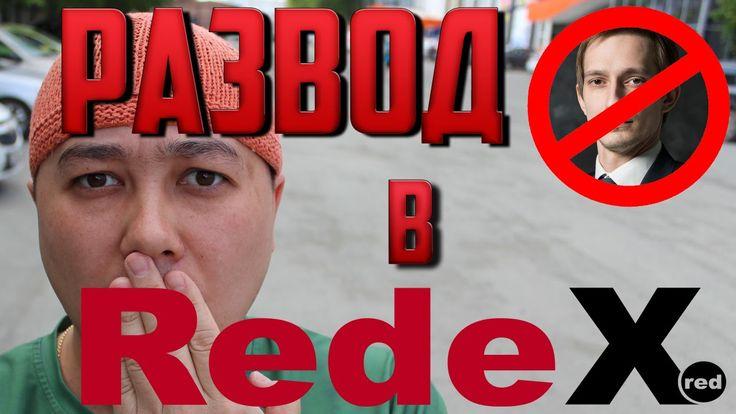 Redex Развод на деньги Обман в интернете