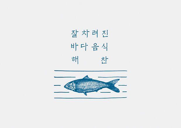 해산물 다이닝펍 '잘차려진 바다음식 해찬' 브랜딩