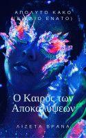 Απόλυτο Κακό (Βιβλίο Ένατο) - Ο Καιρός των Αποκαλύψεων, an ebook by Lizeta Vrana at Smashwords
