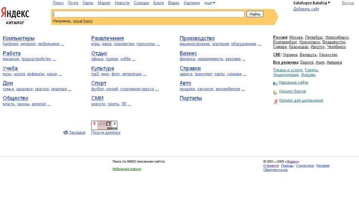 Каталоги и их роль в продвижении сайтов http://maxgmm.ru/blog/item/75-katalogi-i-ikh-rol-v-prodvizhenii-sajtov.html  Каталоги - это справочно-информационные сайты, на которых размещаются описания полезных порталов со ссылками на них. Все порталы, попавшие в каталоги, группируются по заранее определенным тематикам, либо тематика самого каталога уже определена. Регистрация в каталогах неравнозначна, поэтому к их выбору следует подходить с особой тщательностью.История появления и развития…