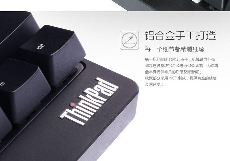 ThinkPad小红点手工机械键盘