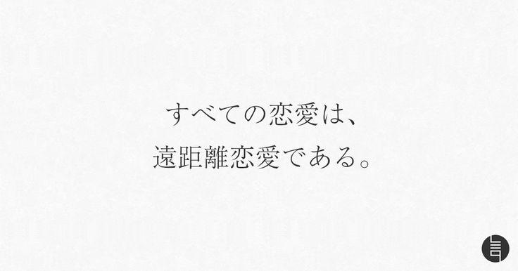 すべての恋愛は、遠距離恋愛である。 ─ 明治製菓  .  #山田尚武 #明治製菓 #明治 #恋 #愛 #恋愛 #遠距離恋愛 #切ない #コピー #コピーライター #名言 #すべての恋愛は遠距離恋愛である はじめてデートをした。何をはなしたらいいのかわからなくって、見たくもない映画をみた。何をはなしたらいいのかわからなくって、読んだこともない小説の話をした。何をはなしたらいいのかわからなくって、どうでも...
