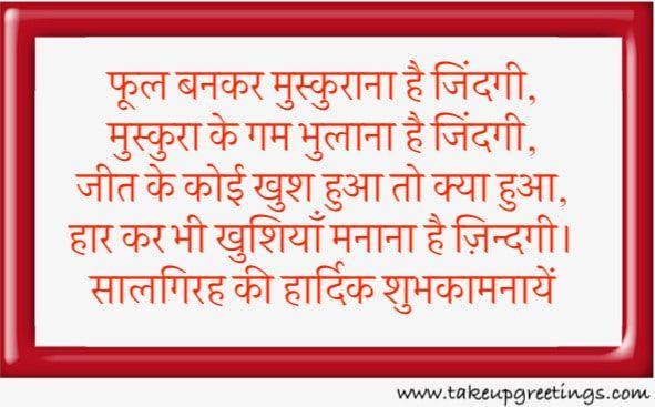 Best Collection Of Anniversary Shayari And Anniversary Wishes In Hindi Anniversary Wishes Quotes Marriage Anniversary Wishes Quotes Happy Marriage Anniversary