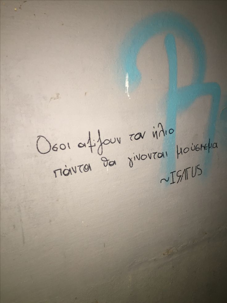 by me #greek #hiphop #iratus