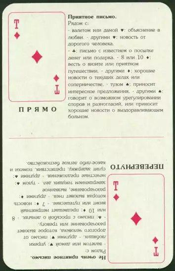 Сочетания карт в гадании на 36 карт гадание на 3 картах на будущее самое точное