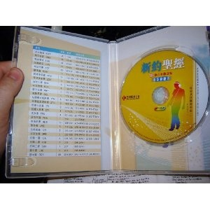 Cantonese Audion New Testament / MP3-DVD / 2009 / Cantonese is a variety of the Chinese language spoken in and around the city of Guangzhou (formerly known as Canton) in Southern China, by the majority population of Hong Kong and Macau    $29.99