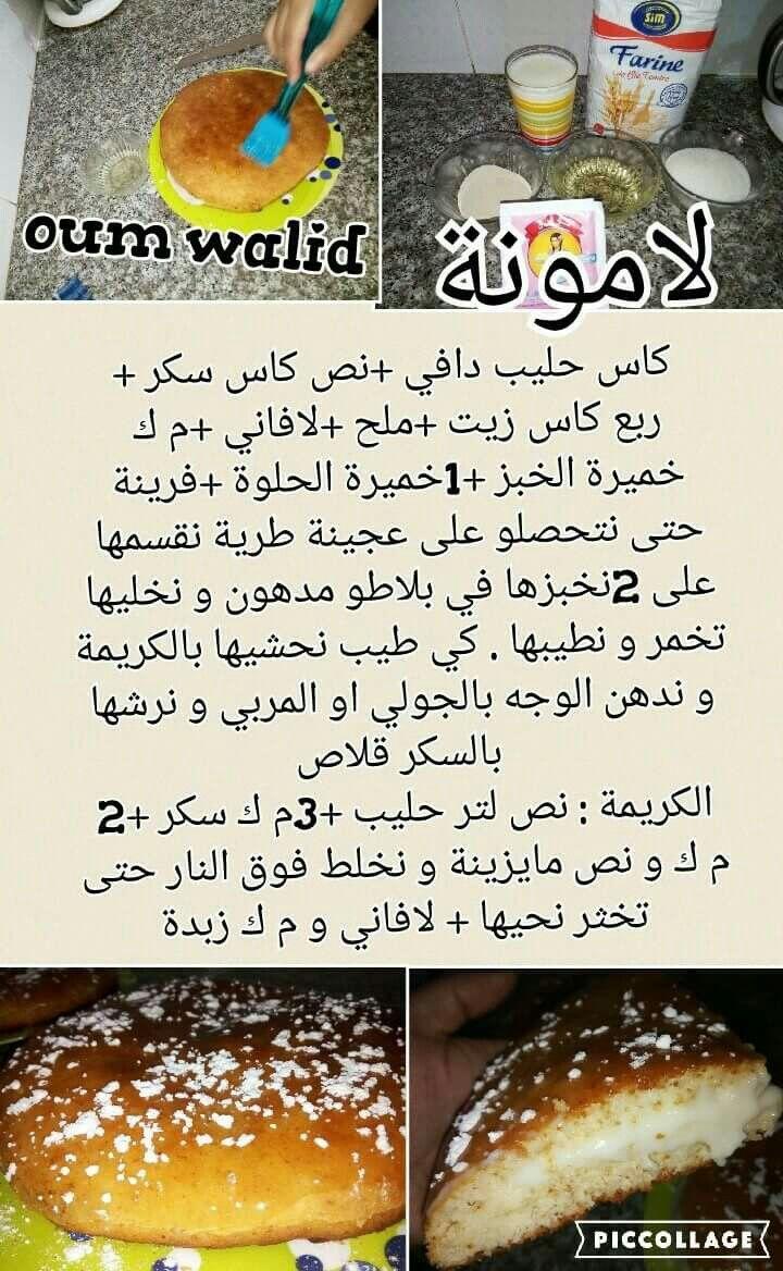 Moroccan Food Recipe Book