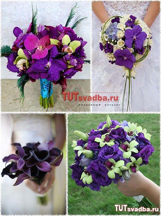 Фиолетовый свадебный букет » Свадебный портал ТУТ СВАДЬБА