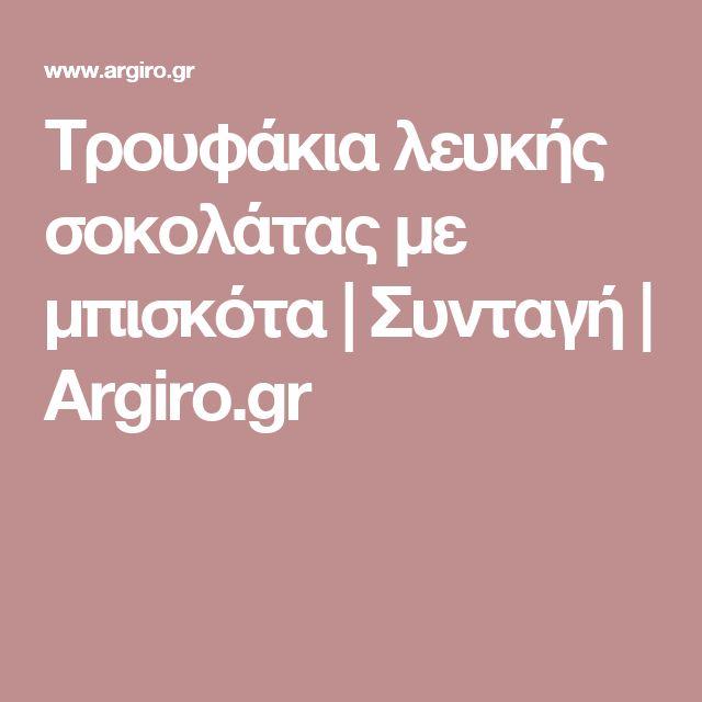 Τρουφάκια λευκής σοκολάτας με μπισκότα   Συνταγή   Argiro.gr