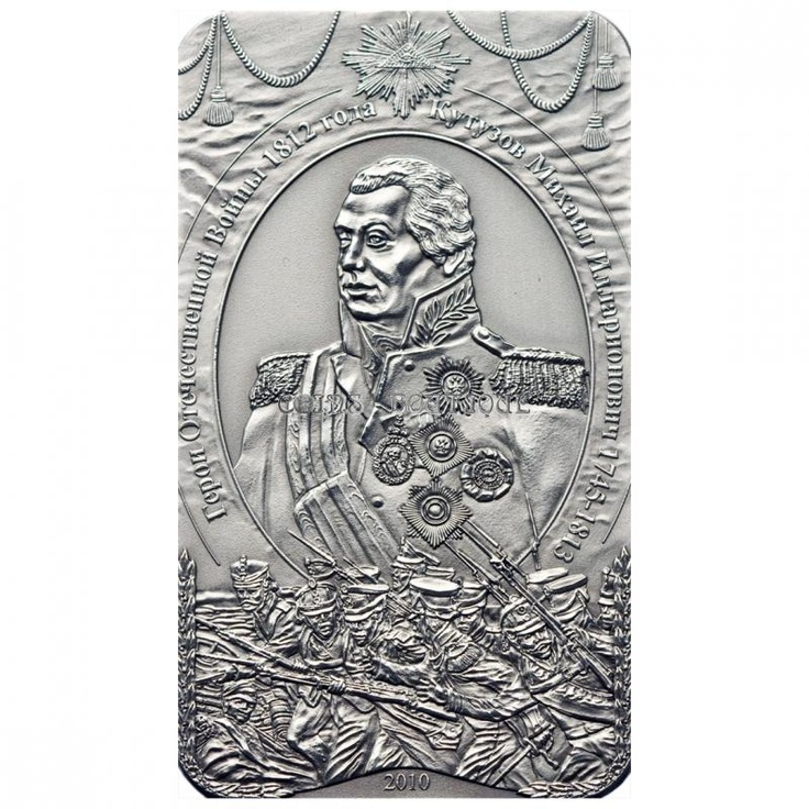 Mikhail Kutuzov 1 oz silver antique finish reverse