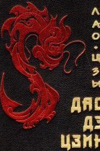 Лао-цзы - слушать аудиокниги автора онлайн