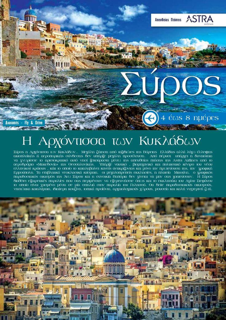Διακοπές Σύρος από Θεσσαλονίκη Καλοκαίρι 2017 www.tsakiristravel.gr