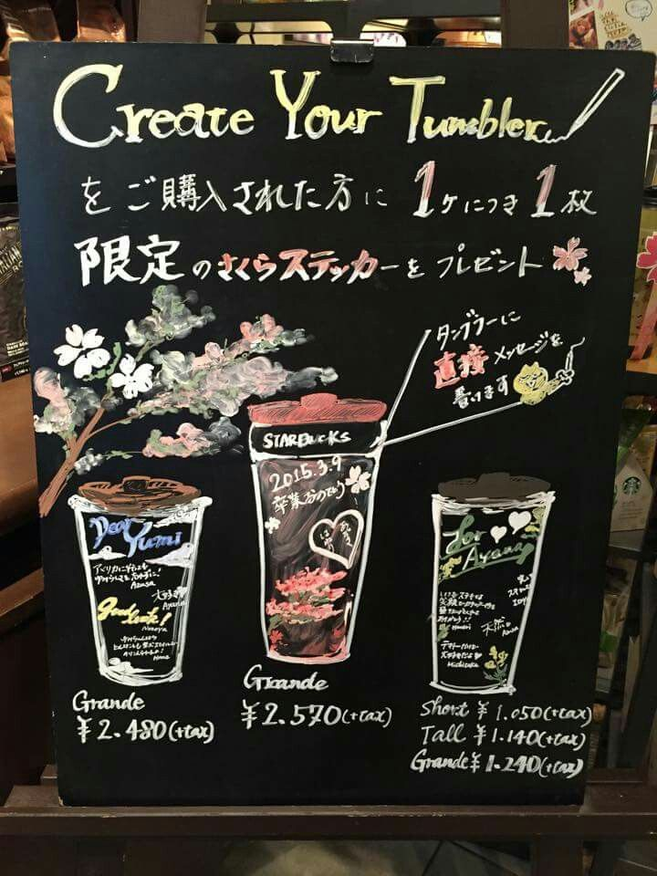 Create your Tumbler on sakura promotion