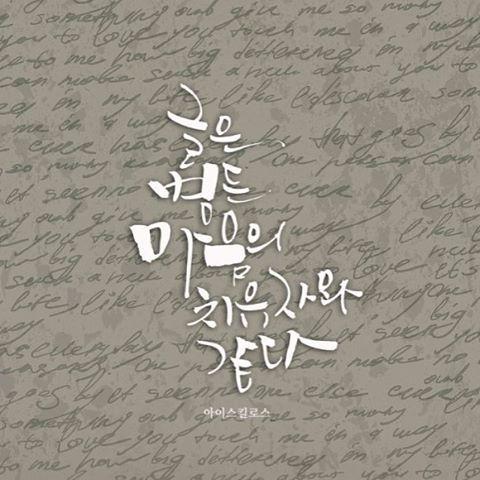 글은 병든 마음의 치유자와 같다 -아이스킬로스- . #캘리#캘리그라피#calligraphy#calli#손글씨#handwriting#글씨#감성#글#글귀#글스타그램#끄적끄적#캘스타그램#끄적ing#지인심#캘리그램#한글#korean