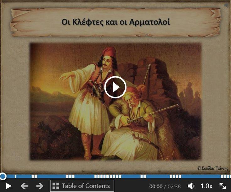 Οι Κλέφτες και οι Αρματολοί (βιντεομάθημα)
