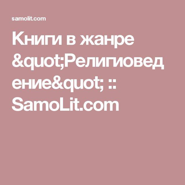 """Книги в жанре """"Религиоведение"""" ::  SamoLit.com"""