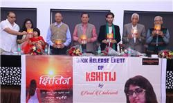 #Kshitij - Hindi Poetry Collection by #ParulChaturvedi Released in the Constitutional Club of India, New Delhi #EducreationPublishing
