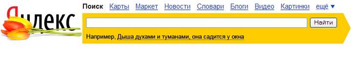 [Яндекс Doodle 099. 07.03.2012] Международный женский день