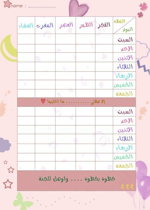 جدول جاهز لتنظيم الوقت للمذاكرة
