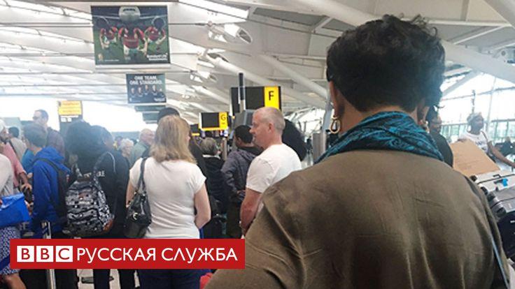 British Airways отменила все рейсы из Хитроу и Гэтвика из-за компьютерного сбоя http://kleinburd.ru/news/british-airways-otmenila-vse-rejsy-iz-xitrou-i-getvika-iz-za-kompyuternogo-sboya/
