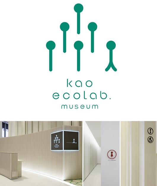 花王エコラボミュージアム  サイン計画