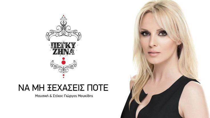 Πέγκυ Ζήνα - Να μη ξεχάσεις ποτέ (new single)