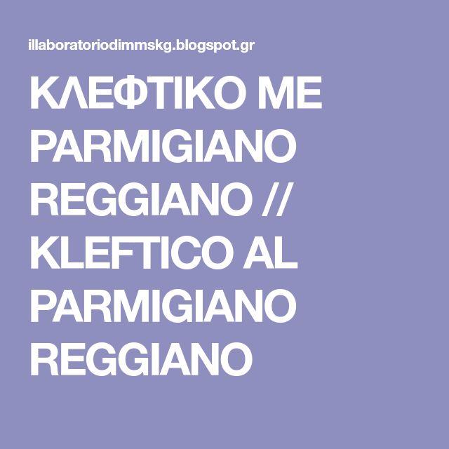 ΚΛΕΦΤΙΚΟ ΜΕ PARMIGIANO REGGIANO // KLEFTICO AL PARMIGIANO REGGIANO