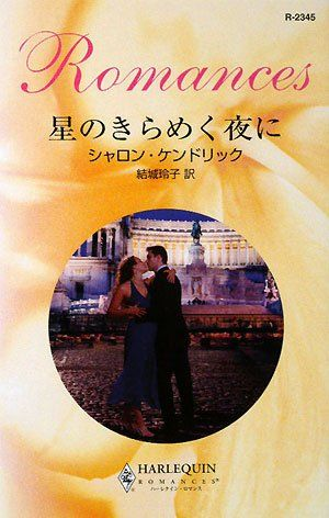 Hoshi No Kirameku Yoru Ni: 9784596123459: Amazon.com: Books