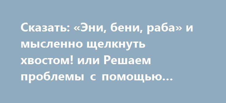 Сказать: «Эни, бени, раба» и мысленно щелкнуть хвостом! или Решаем проблемы с помощью заговоров? http://dneprcity.net/dnepropetrovsk/skazat-eni-beni-raba-i-myslenno-shhelknut-xvostom-ili-reshaem-problemy-s-pomoshhyu-zagovorov/  Несмотря на развитие науки и цифровых технологий, люди продолжают решать жизненные проблемы с помощью более «традиционных» средств, например заговоров, пишет интернет-издание Кривой Рог On-Line. Но ищут они их по-современному –