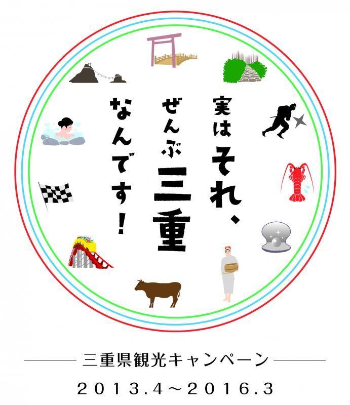 三重県観光キャンペーンロゴ