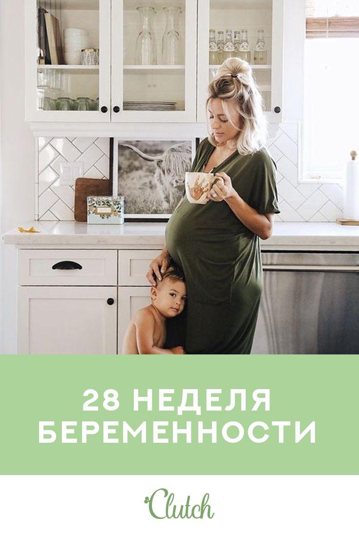 28 неделя беременности. #беременность #по #неделям # ...