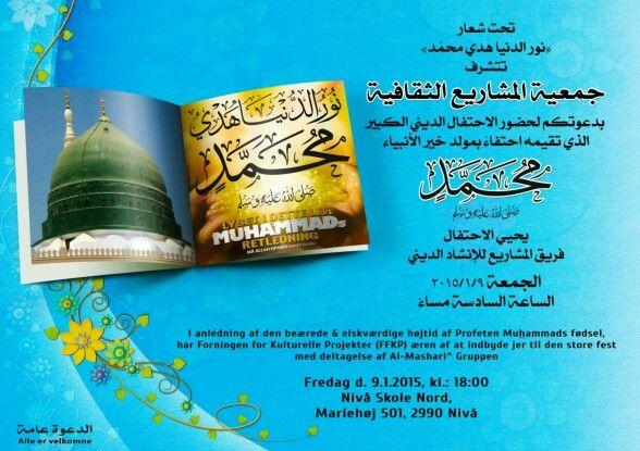 دعوة لإحتفال نيفو /الدانمرك