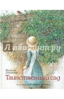 Фрэнсис Бёрнетт - Таинственный сад (махаон)