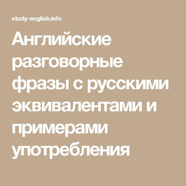Английские разговорные фразы с русскими эквивалентами и примерами употребления