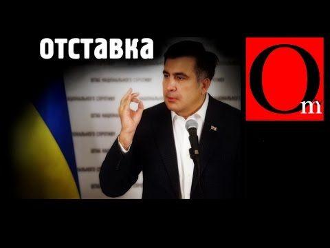 Отставка Саакашвили - грузинский маневр