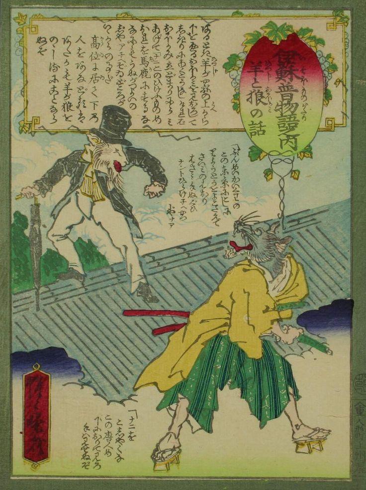 羊と狼の話 - 河鍋暁斎「伊蘇普物語之内」
