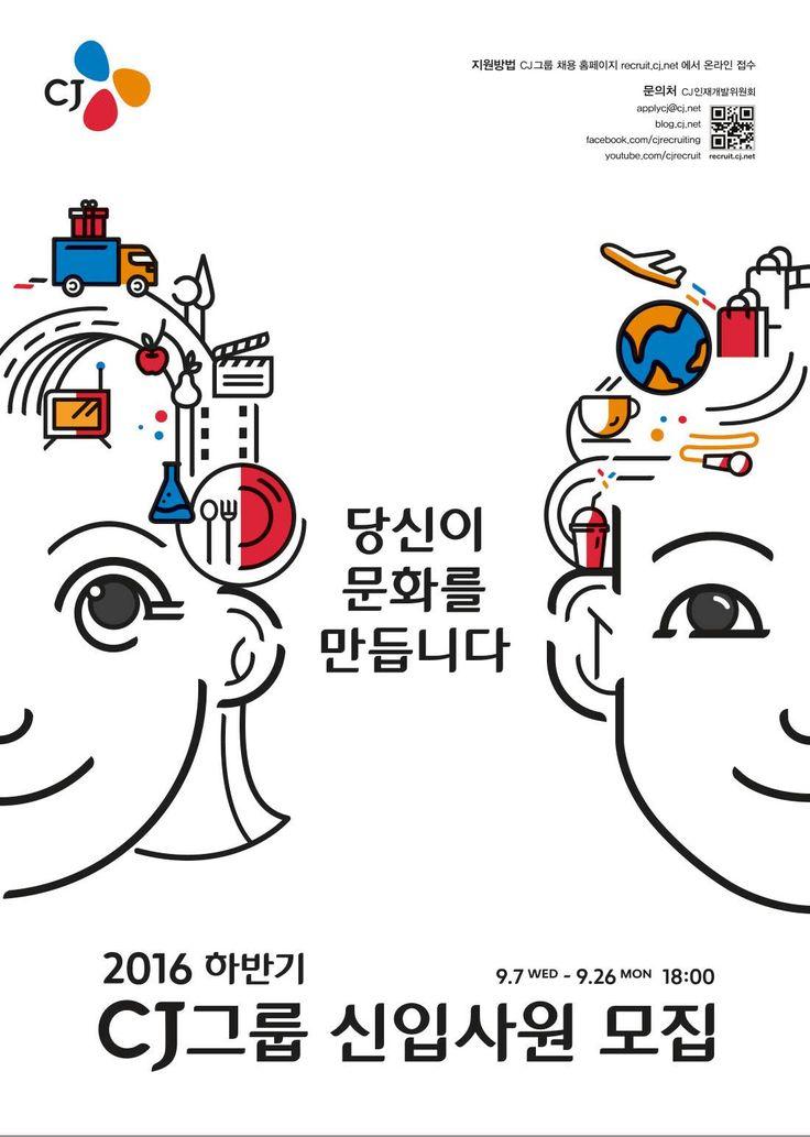 CJ group recruit poster. Korea. 2016