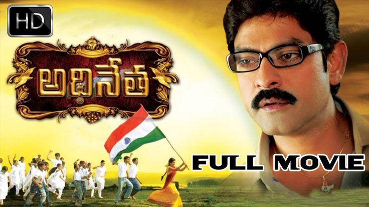 Watch Adhinetha Full Length Telugu Movie || Jagapathi Babu, Shraddha Das Free Online watch on  https://free123movies.net/watch-adhinetha-full-length-telugu-movie-jagapathi-babu-shraddha-das-free-online/