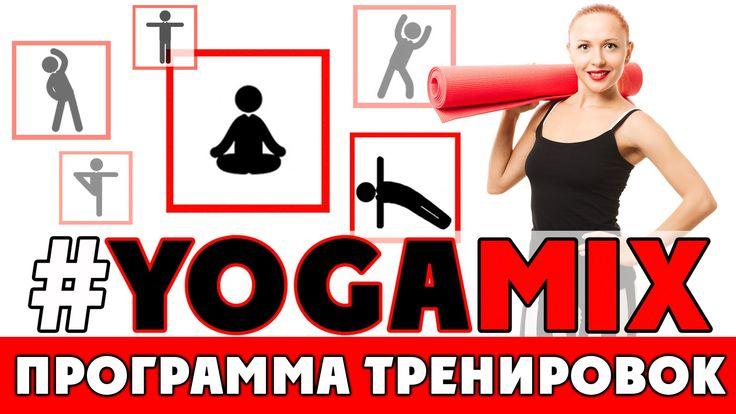 Программа тренировок #YOGAMIX   Йога для всех   Йога для начинающих