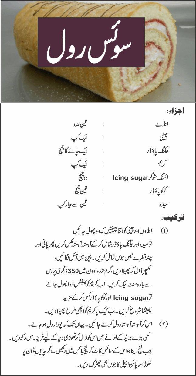 Swiss Roll Recipe in Urdu | رول سوئس