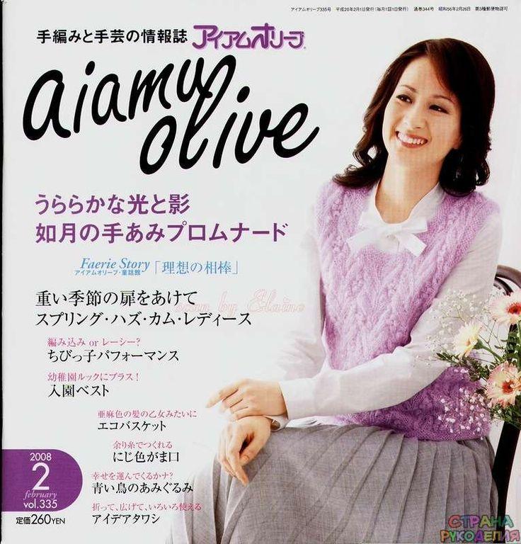 Aiamu Olive vol. 335 2008-02 - Китайские, японские - Журналы по рукоделию…