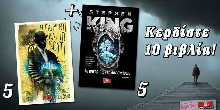 Διαγωνισμός diastixo.gr με δώρο 10 βιβλία του Stephen King http://getlink.saveandwin.gr/8Wb