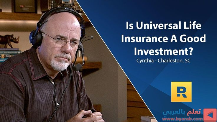 Is universal life insurance a good idea in 2020