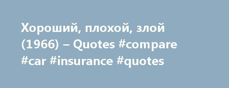 "Хороший, плохой, злой (1966) – Quotes #compare #car #insurance #quotes http://quote.remmont.com/%d1%85%d0%be%d1%80%d0%be%d1%88%d0%b8%d0%b9-%d0%bf%d0%bb%d0%be%d1%85%d0%be%d0%b9-%d0%b7%d0%bb%d0%be%d0%b9-1966-quotes-compare-car-insurance-quotes/  Quotes Tuco. [ to his brother the priest ] While I'm waiting for the Lord to remember me, I, Tuco Ramirez, brother of ""Brother"" Ramirez will tell you something! You think you're better than I am. where we came from, if one did not want to die in…"