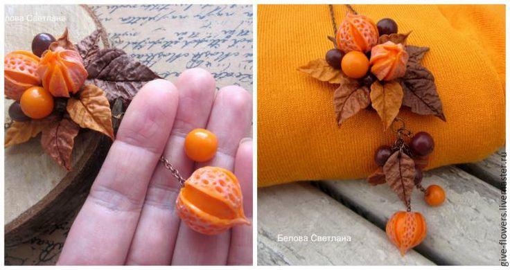 Думаю, многие, так же как и я, испытывают огромный восторг, глядя на эти оранжевые фонарики. Физалис! Сегодня мы попробуем сделать это маленькое чудо своими руками из запекаемой глины. Приступим! Нам понадобятся: глина оранжевая, белая полупрозрачная, стек, лезвие, скалка, гель, лак, белая акриловая краска, кисточка, пины, бейл и инструменты для сборки…